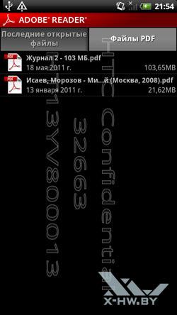 Программы HTC Sensation. Рис. 3