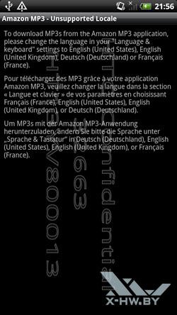 Интерфейс на HTC Sensation. Рис. 26