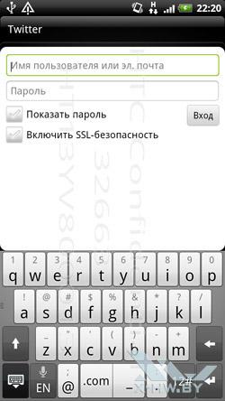Интерфейс на HTC Sensation. Рис. 24