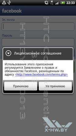 Интерфейс на HTC Sensation. Рис. 25