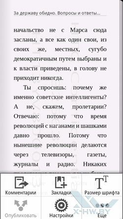 Программы HTC Sensation. Рис. 6