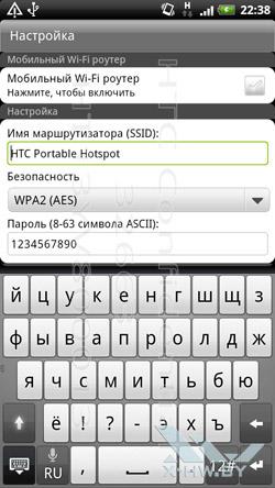 Программы HTC Sensation. Рис. 7