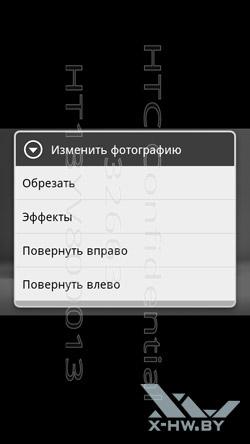 Программы HTC Sensation. Рис. 14