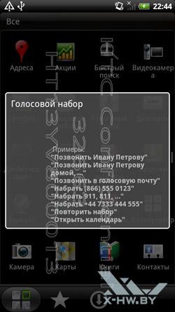 Программы HTC Sensation. Рис. 21