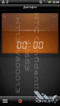 Программы HTC Sensation. Рис. 22