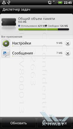 Программы HTC Sensation. Рис. 9