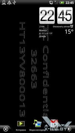 Программы HTC Sensation. Рис. 20