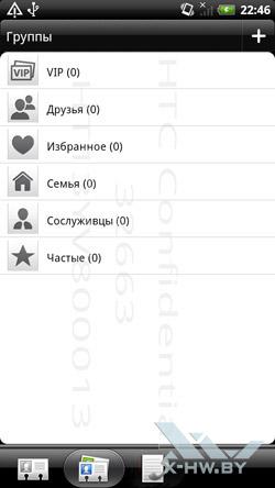 Программы HTC Sensation. Рис. 17