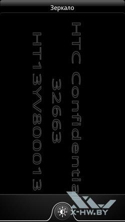 Стандартные приложения HTC Sensation. Рис. 1