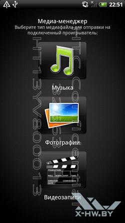 Интерфейс на HTC Sensation. Рис. 16