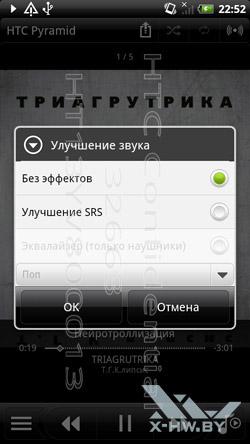 Интерфейс на HTC Sensation. Рис. 19