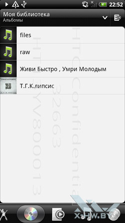 Интерфейс на HTC Sensation. Рис. 20