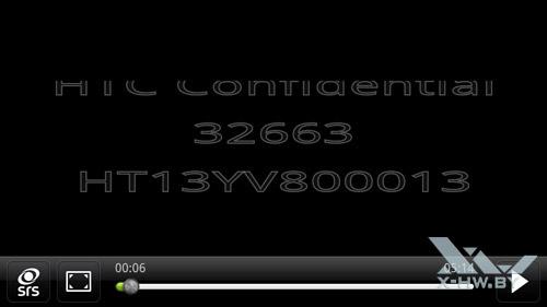 Интерфейс на HTC Sensation. Рис. 23