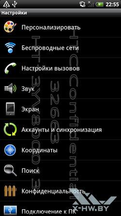 Настройки HTC Sensation. Рис. 1