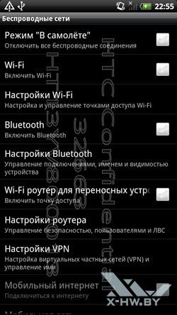 Настройки HTC Sensation. Рис. 3