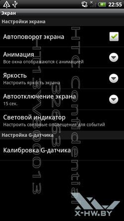 Настройки HTC Sensation. Рис. 4