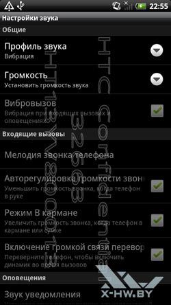 Настройки HTC Sensation. Рис. 5