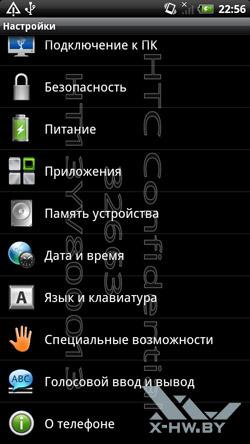 Настройки HTC Sensation. Рис. 2