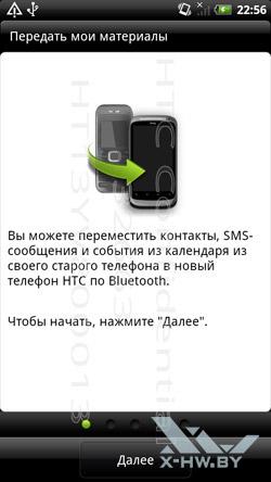 Программы HTC Sensation. Рис. 16
