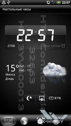 Стандартные приложения HTC Sensation. Рис. 4