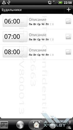 Стандартные приложения HTC Sensation. Рис. 6