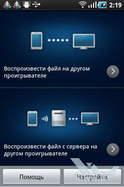 Программа AllShare на смартфоне Samsung Galaxy Ace. Рис. 1