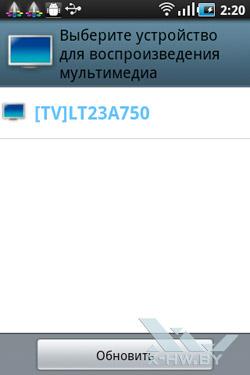 Программа AllShare на смартфоне Samsung Galaxy Ace. Рис. 4
