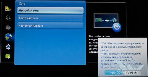 Запрос на воспроизведение на Samsung T23A750 через AllShare