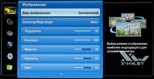 Меню Изображение монитора Samsung T23A750. Рис. 1