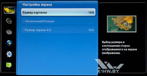 Настройка соотношения сторон экрана Samsung T23A750