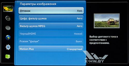 Настройки параметров изображения на Samsung T23A750. Рис. 1