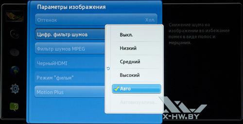 Настройки параметров изображения на Samsung T23A750. Рис. 2