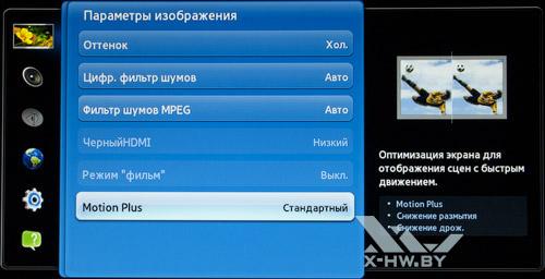 Настройки параметров изображения на Samsung T23A750. Рис. 3