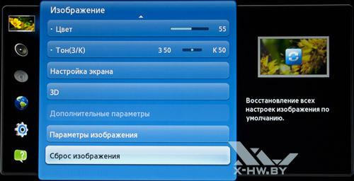 Меню Изображение монитора Samsung T23A750. Рис. 2