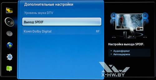Настройки звука на Samsung T23A750. Рис. 4