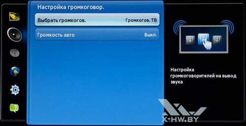Настройки звука на Samsung T23A750. Рис. 5
