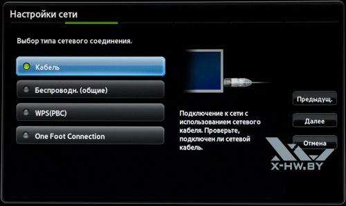 Настройки сети на Samsung T23A750. Рис. 1