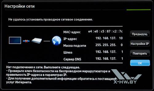 Настройки сети на Samsung T23A750. Рис. 2