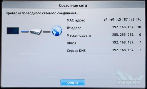 Состояние сети на Samsung T23A750