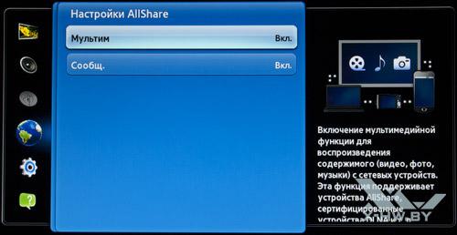 Настройки AllShare на Samsung T23A750
