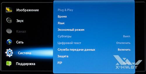 Настройки системы на Samsung T23A750. Рис. 1