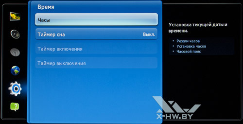 Настройки часов Samsung T23A750. Рис. 1