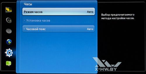 Настройки часов Samsung T23A750. Рис. 2