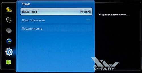 Настройки языка на Samsung T23A750. Рис. 1