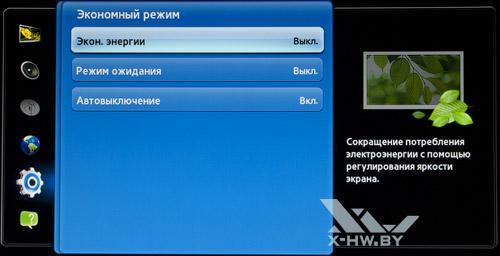 Настройки экономного режима Samsung T23A750. Рис. 1