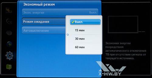 Настройки экономного режима Samsung T23A750. Рис. 3