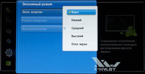 Настройки экономного режима Samsung T23A750. Рис. 2