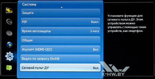 Настройки системы на Samsung T23A750. Рис. 2