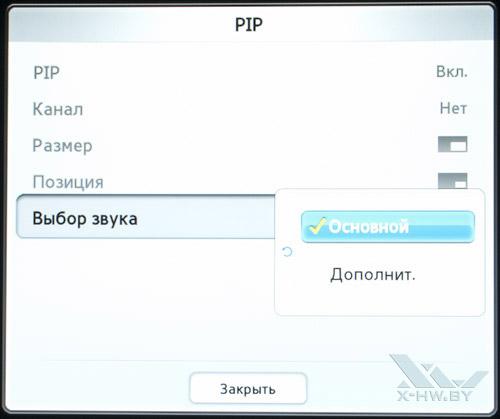 Настройка функции PIP на Samsung T23A750. Рис. 4