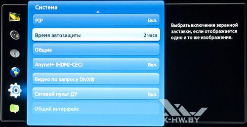 Настройки автозащиты системы на Samsung T23A750. Рис. 1